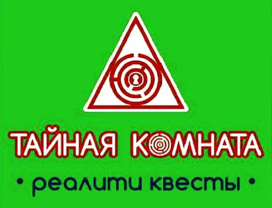 "Tyumen, Rusia: Квест-рум ""ТАЙНАЯ КОМНАТА"""