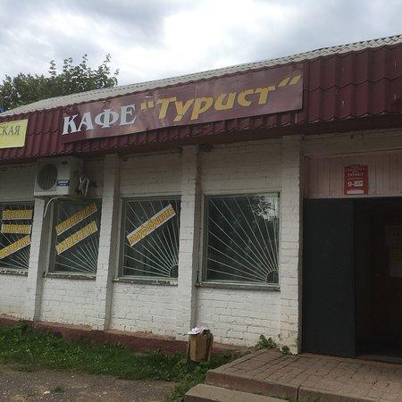 Przhevalskoye, Rusia: photo0.jpg