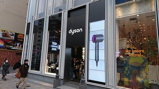 Dyson Omotesando