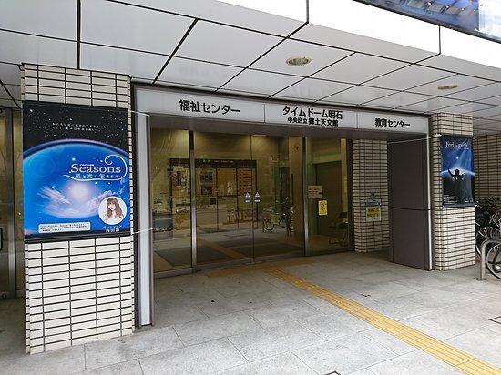 Time Dome Akashi