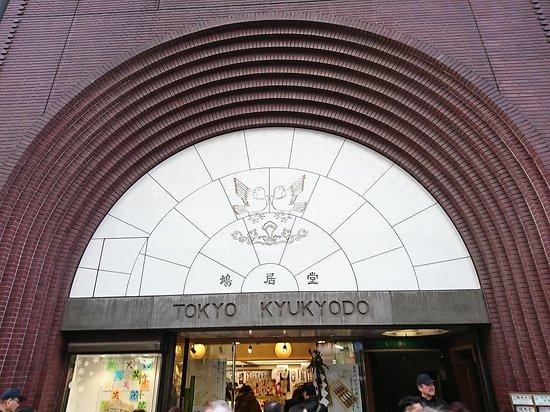 Tokyo Kyukyodo Ginza Honten