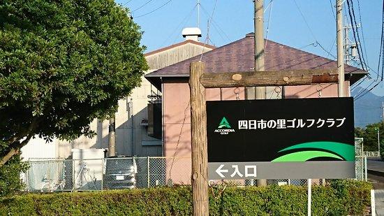 Yokkaichi no Sato Golf Club