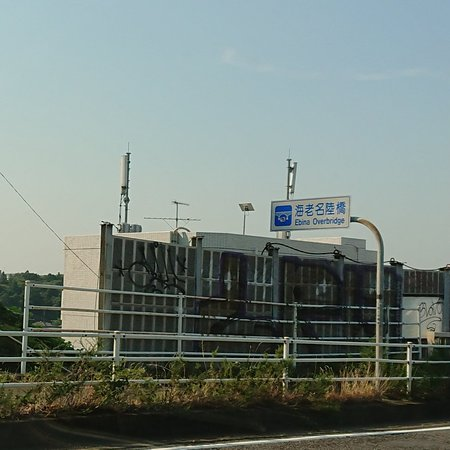 Ebina Rikkyo Bridge