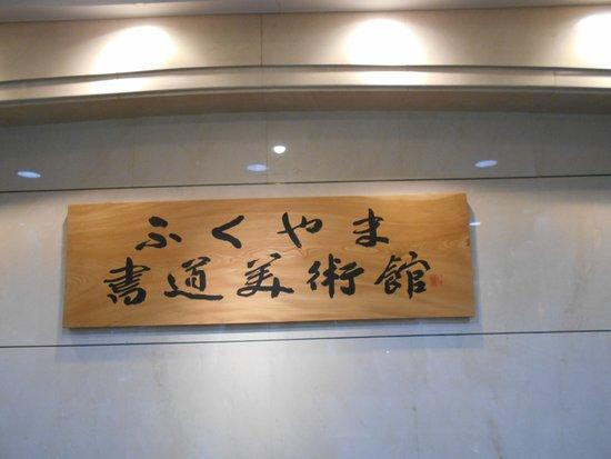 Fukuyama Museum Of Calligraphy