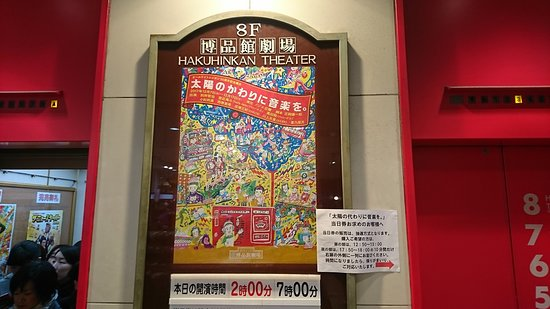 Hakuhinkan Theater