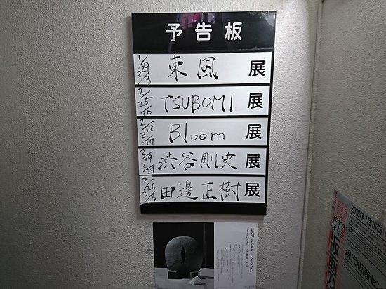 Kunugi Gallery