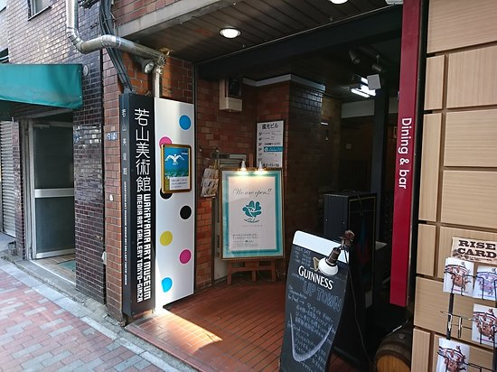 Wakayama Art Museum