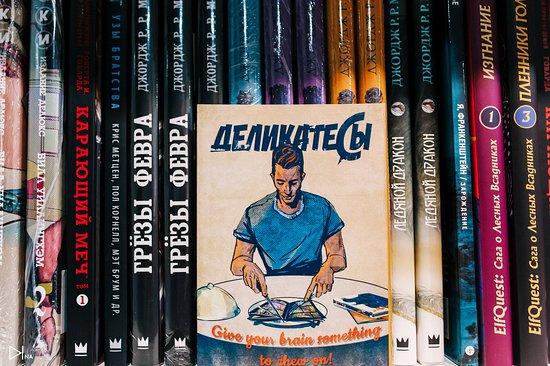 Магазин комиксов «Деликатесы»