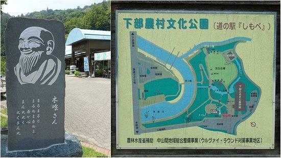 Shimobenoson Bunka Park