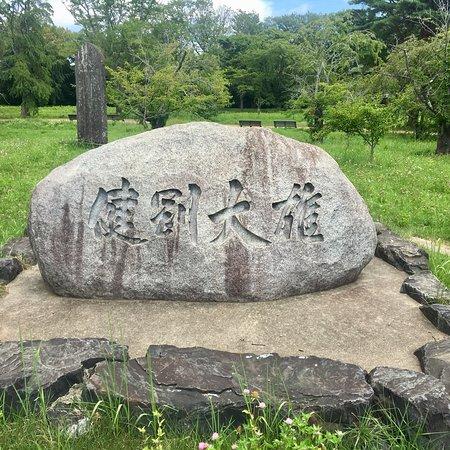 Mikamine Park
