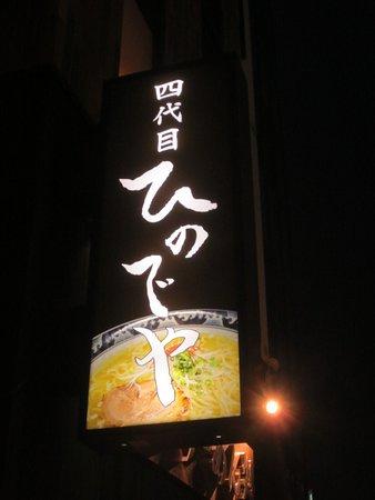 Hasuda, Япония: 屋外看板