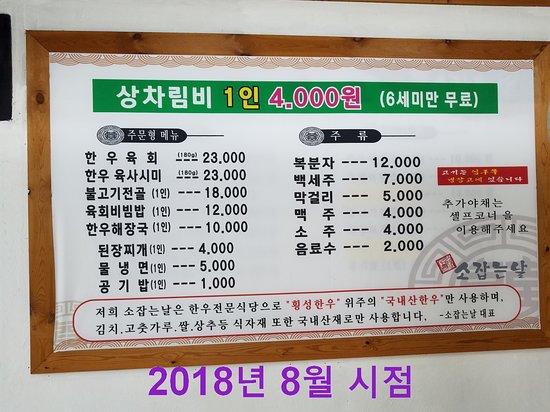 Hoengseong-gun, Corea del Sur: 메뉴판. 구이는 메뉴에 나와있지 않음.