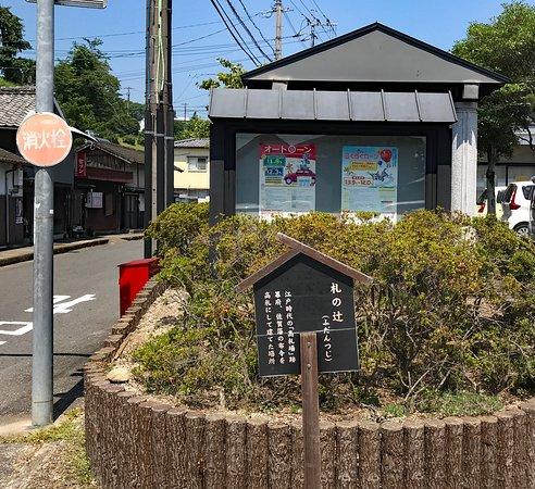 Shiotatsu no Townscape