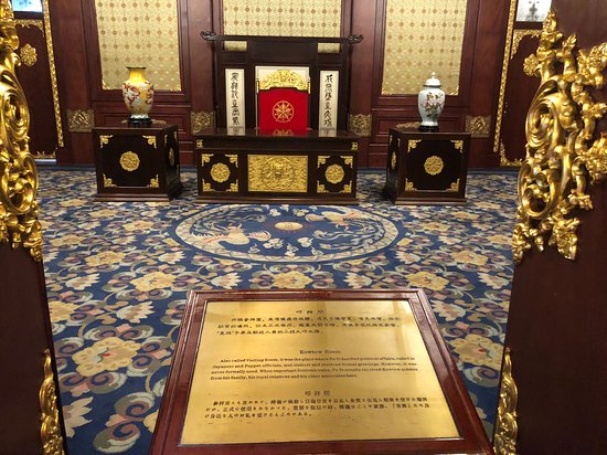 The Museum of The Imperial Palace of Manchukuo: Museum