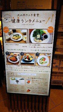 丸の内タニタ食堂 Picture