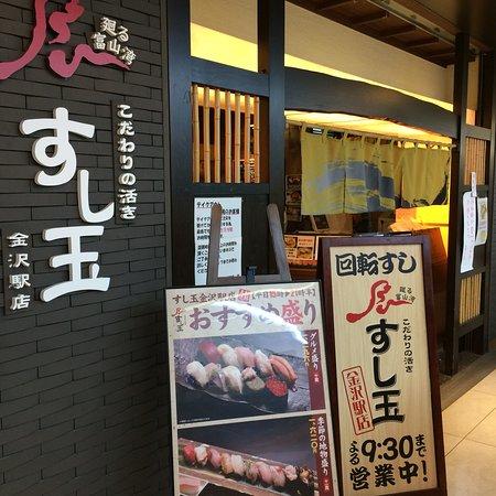 Sushitama, Kanazawa Station ภาพถ่าย