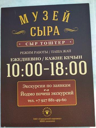 Cheese Museum: Экскурсии только по предварительной записи