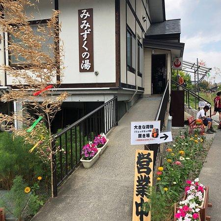 Mimizuku no Yu
