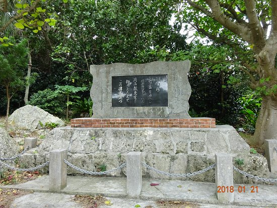 Dr. Takeshi Sakiyama Memorial Monument
