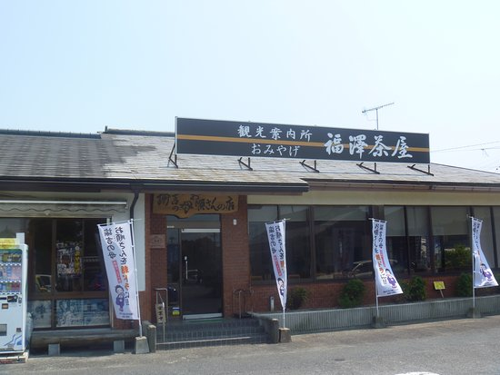 Fukuzawa Chaya Tourist Information Center