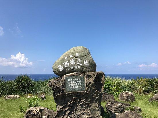 与那国町, 沖縄県, 日本最西端の碑
