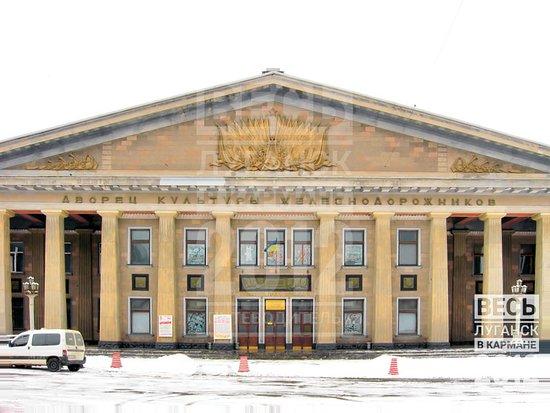 Railwaymen Palace of Culture