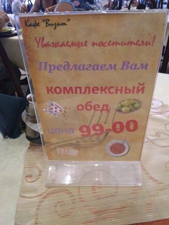 Shenkursk, Rosja: Комплексный обед