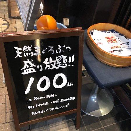 写真ニッポンまぐろ漁業団 浜松町店枚