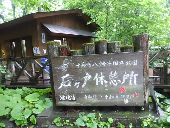 Ishigedo Rest Area