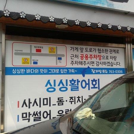 Gwangyang, Südkorea: 장끄방횟집
