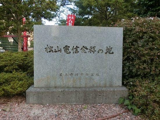 Matsuyama Denshin Hassho no Chi