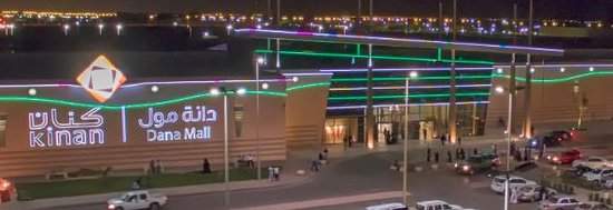 Yanbu, Arabie Saoudite : Dana Mall - during night time
