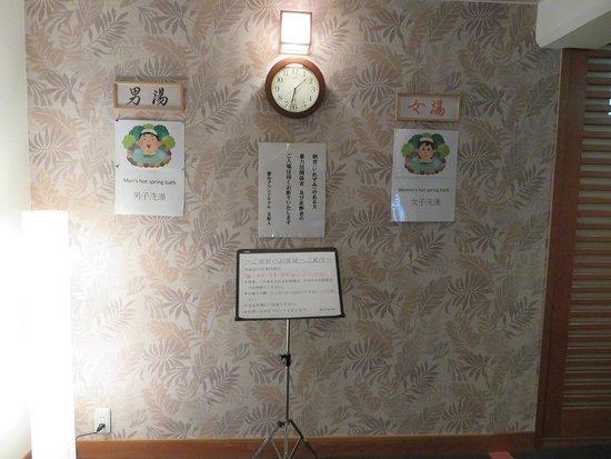 Iwata Tenjin no Yu