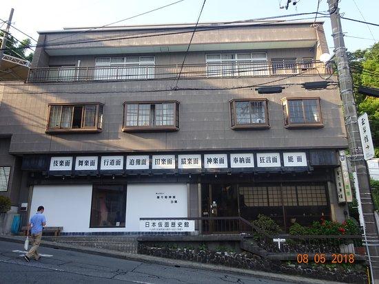 日本仮面歴史館
