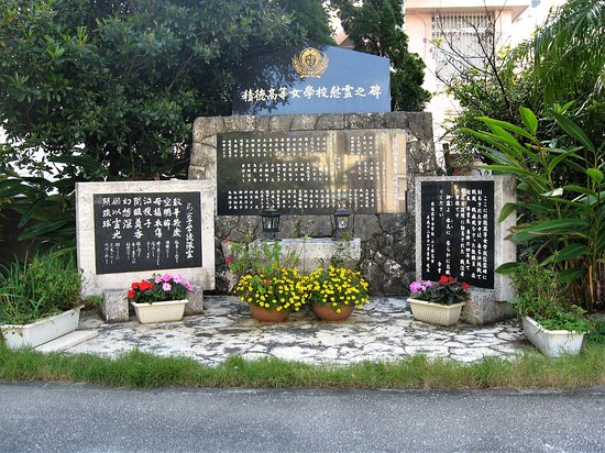 Sekitoku Girl's High School Irei Monument