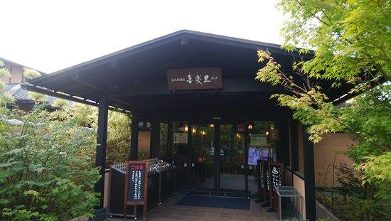 Miyazawako Onsen Kirari, Annex