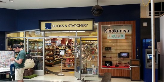 Kinokuniya Bookstore: entrance to the Kinokyniya Bookstore inside of the entrance to the Mitsuwa Marketplace
