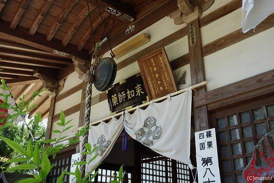 Okubo Yakushido
