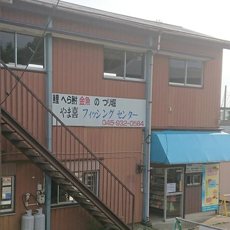 Yamaki Fishing Center