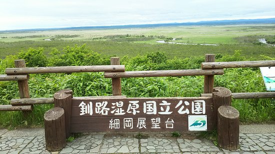 Hosooka Observation: 細岡展望台