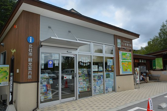 Michinoeki Kobuchizawa Tourist Office