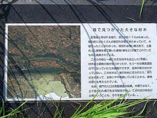 Kemmotsubori: 現地説明板