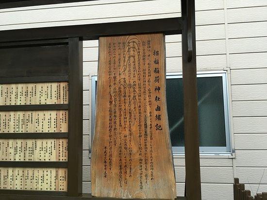 招福稲荷神社