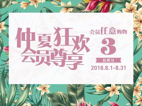 Ezhou, Trung Quốc: 标题:仲夏狂欢,会员尊享 标签:会员,三倍积分 时间:2018.8.1-8.31