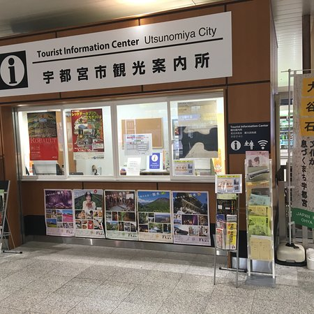 Utsunomiya City Tourist Information Center
