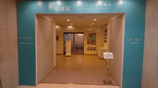 Museum Eki Kyoto