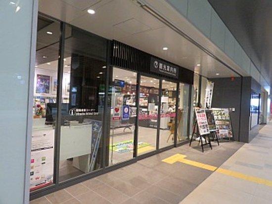 Joetsu, Япония: 施設外観