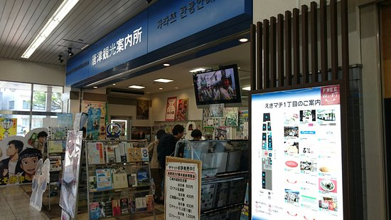 ‪Karatsu Station Tourist Information Center‬
