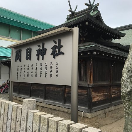 Sekime Shrine
