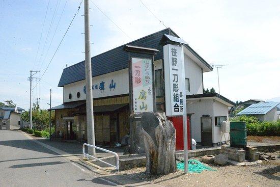 Yonezawa, ญี่ปุ่น: 店の全景